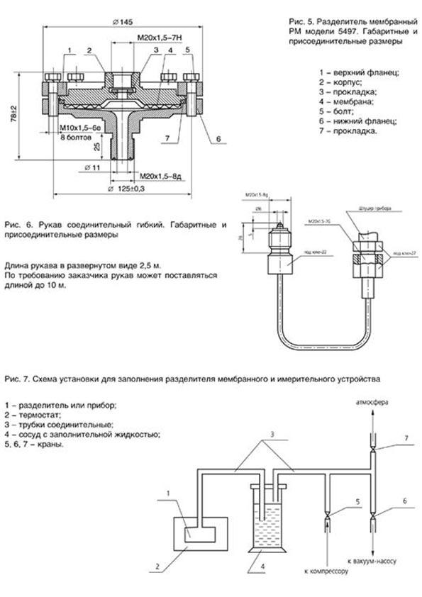 Razdeliteli-membrannie-RM-5319-pic03
