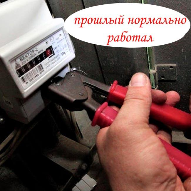 Цель замены счетчика электроэнергии