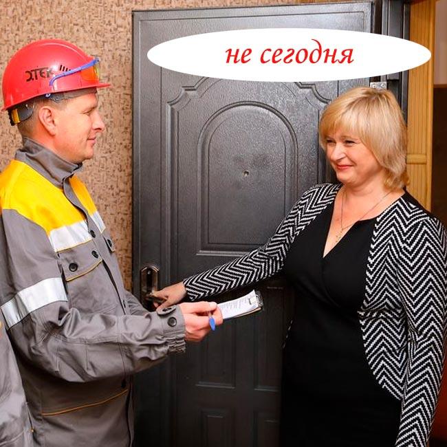 Доступ к электросчетчику представителя облэнерго сегодня ограничен