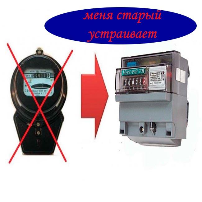 Отказ от замены счетчика электроэнергии