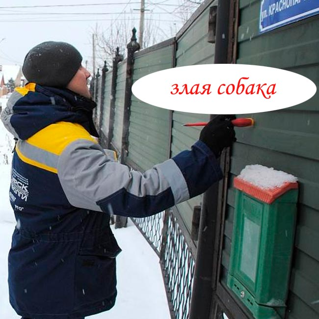 Препятствие представителю облэнерго к электросчетчику