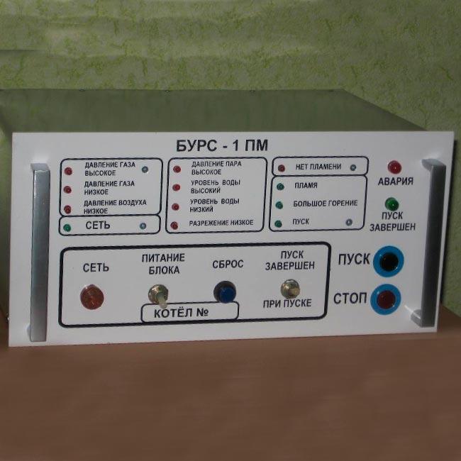 Блок управления, розжига и сигнализации БУРС-1