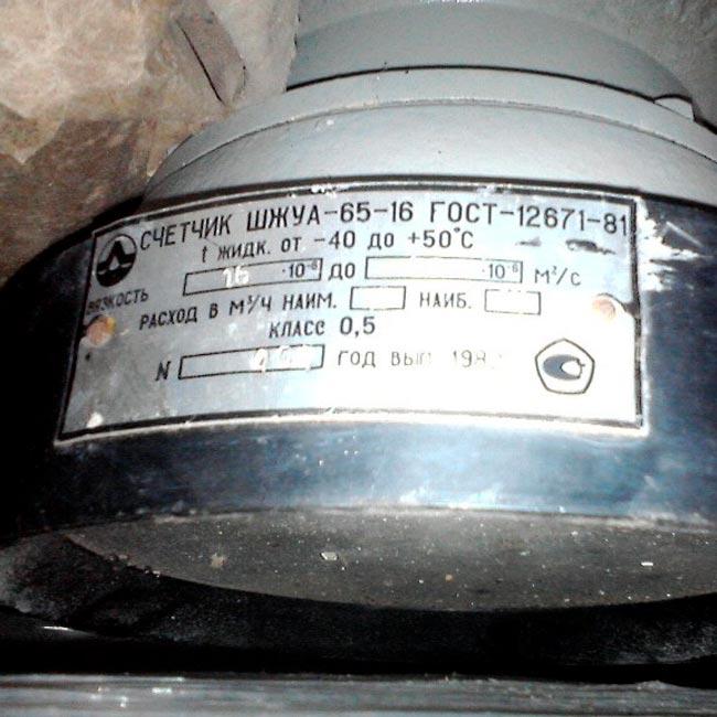 Счетчик топлива ШЖУА-65 16